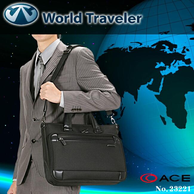 エース ワールドトラベラー ブリーフケース ビジネスバッグ