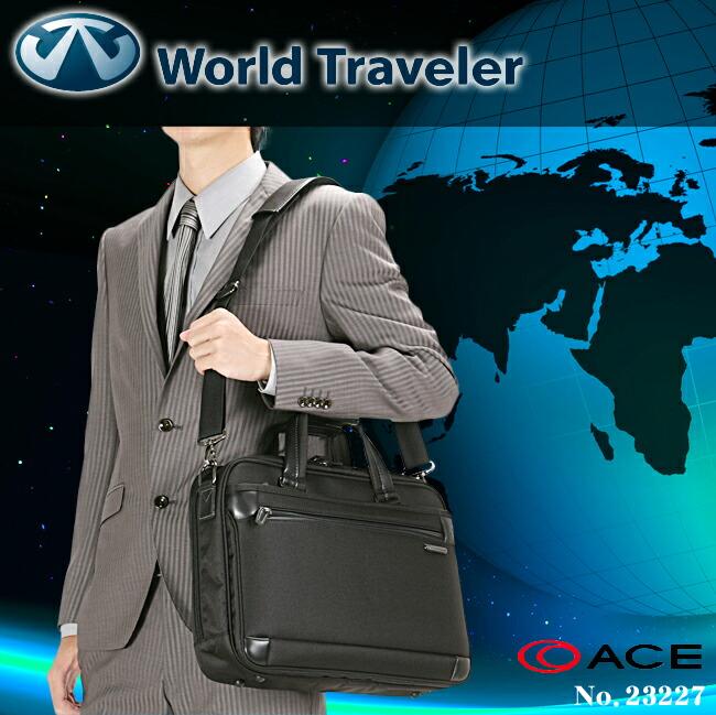 ワールドトラベラー フォルム ブリーフケース ビジネスバッグ