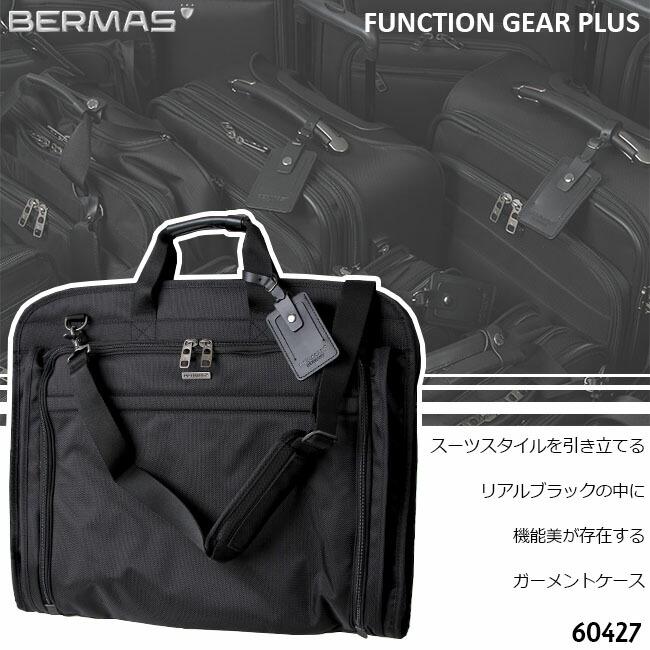 バーマス FGプラス ガーメントバッグ 60427