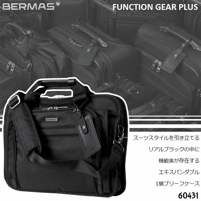 バーマス FGプラス 2WAYビジネスバッグ 60431