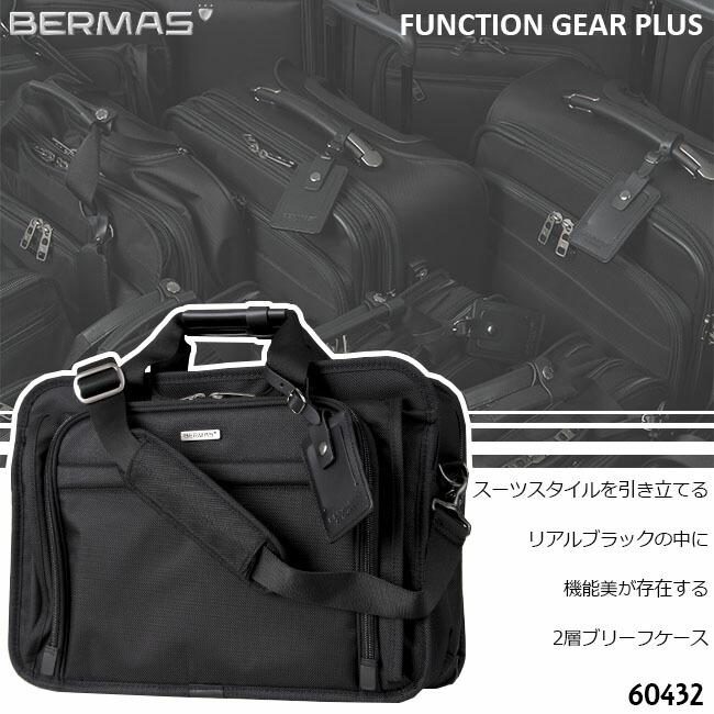 バーマス FGプラス 2WAYビジネスバッグ 60432