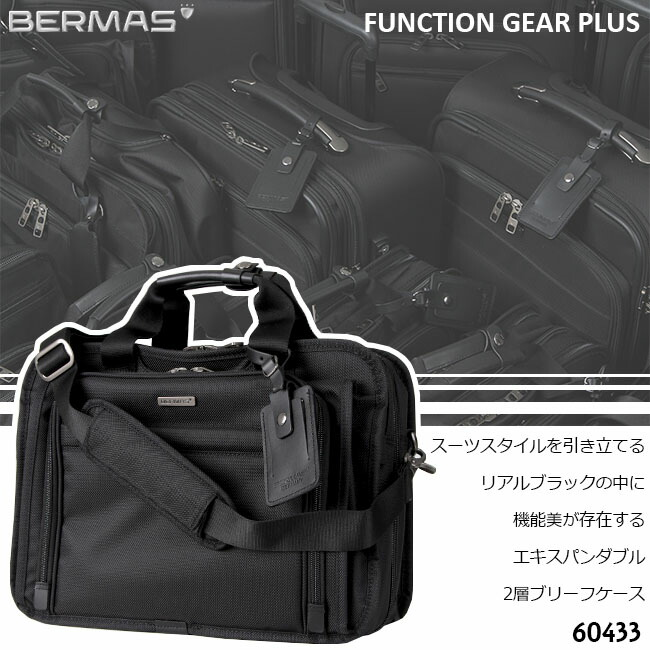 バーマス FGプラス 2WAYビジネスバッグ 60433