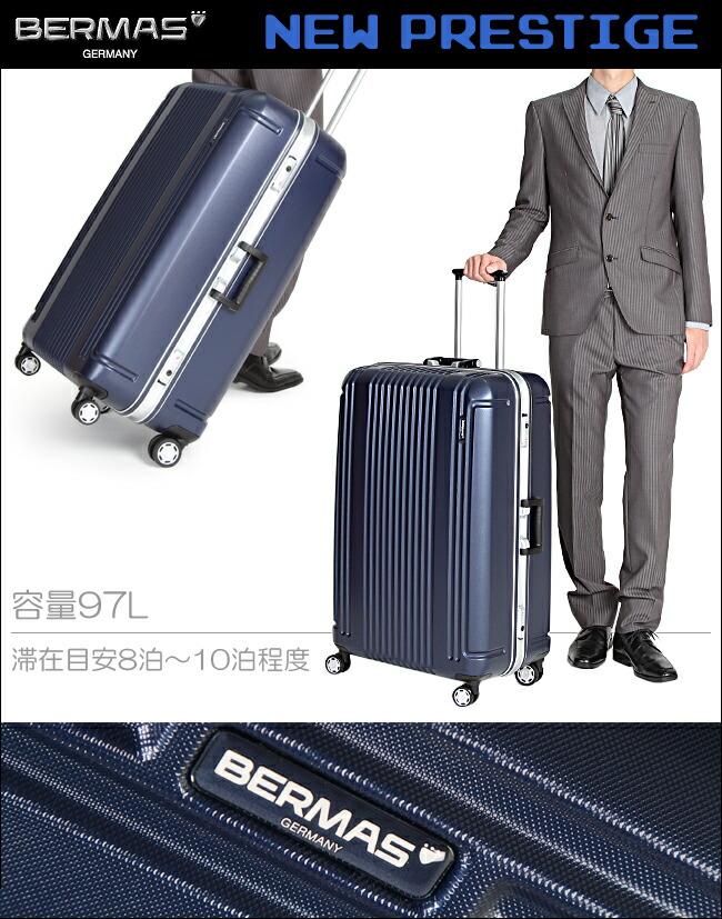 バーマス プレステージ スーツケース フレーム