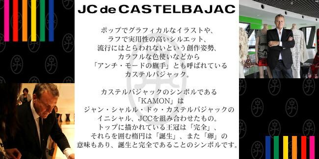 �����ƥ�Х���å� CASTELBAJAC