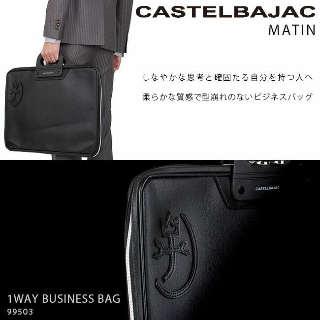 カステルバジャック マタン 1WAYブリーフケース ビジネスバッグ A3 CASTELBAJAC 99503