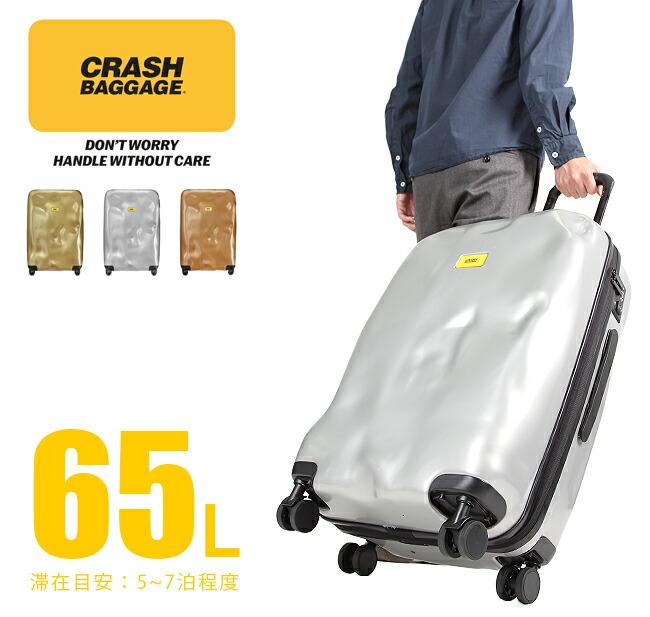 クラッシュバゲージ スーツケース