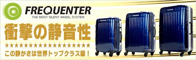 フリークエンター スーツケース