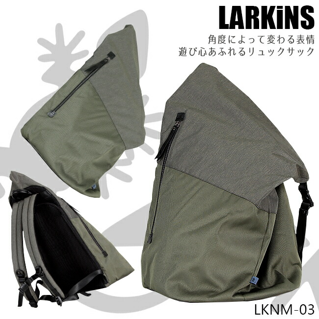 ラーキンス リュックサック LKNM-03