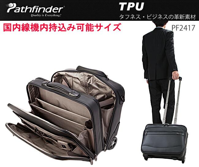 パスファインダー TPU