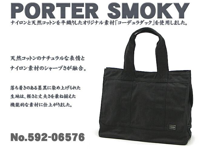 ポータートートバッグ/スモーキー