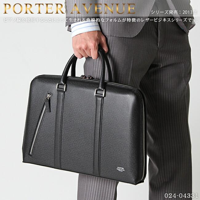 ポーター アベニュー ビジネスバッグ