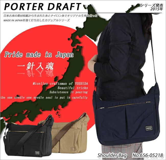 PORTER ポーター ドラフト ショルダーバッグ 656-05218