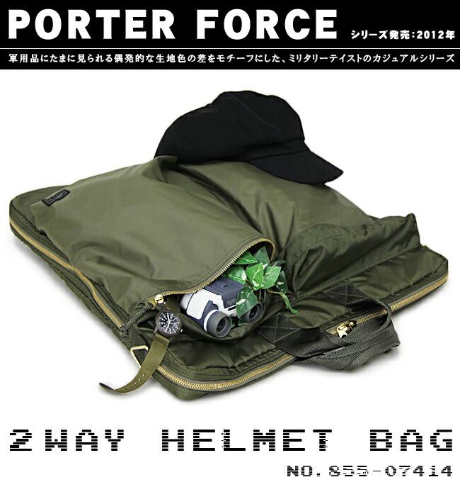 ポーター フォース ヘルメットバッグ