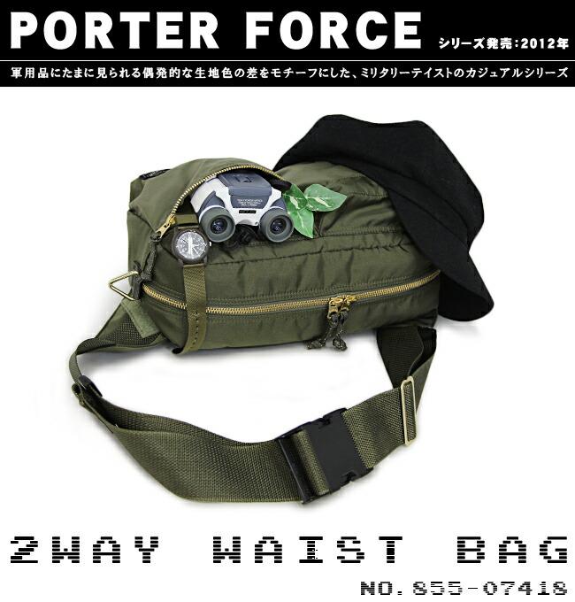 ポーター フォース ウエストバッグ