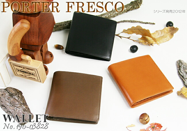 ポーター フレスコ 財布