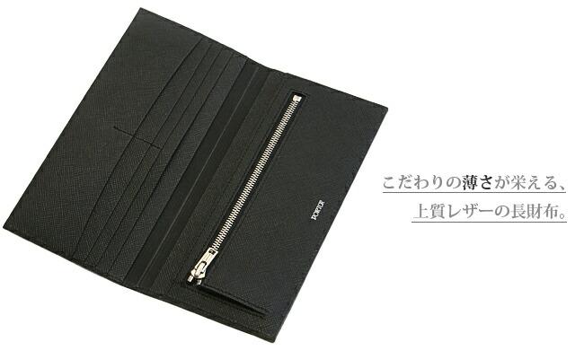 ポーター 長財布