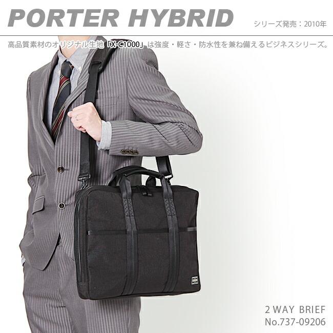 ポーター ビジネスバッグ
