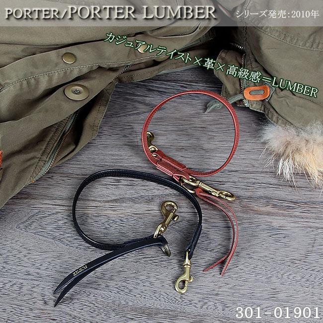 ポーター ランバー ウォレットコード 301-01901