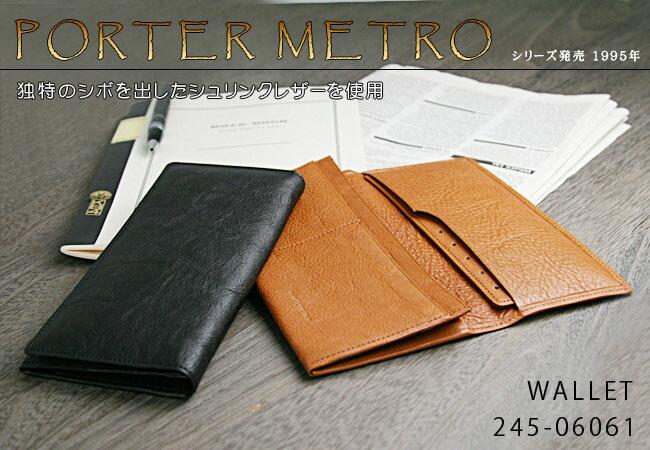 ポーター メトロ 長財布