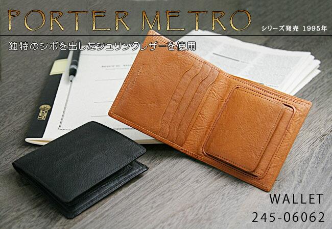 ポーター メトロ 二つ折り財布