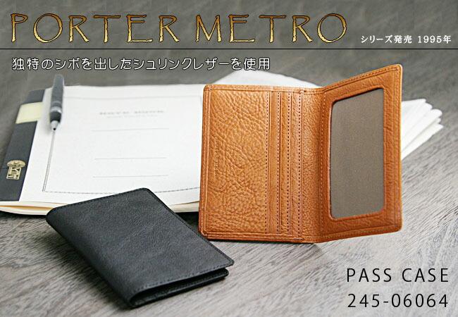 ポーター メトロ パスケース