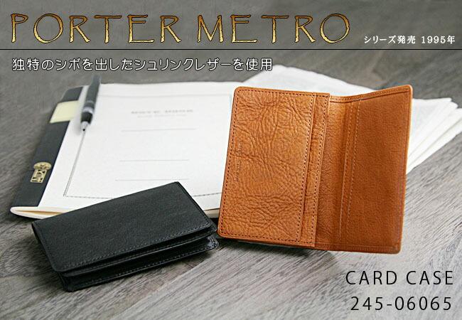ポーター メトロ カードケース