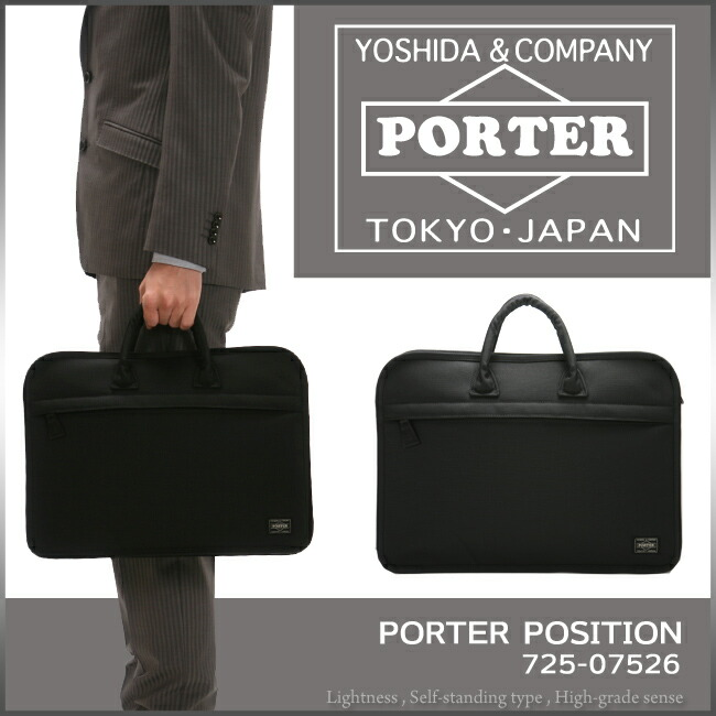吉田カバン ポーター ビジネスバッグ