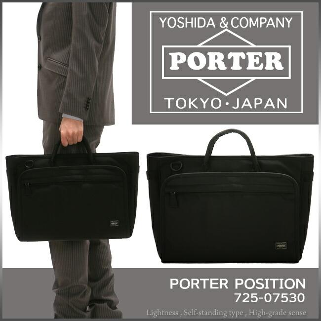 吉田カバン ポーター PORTER