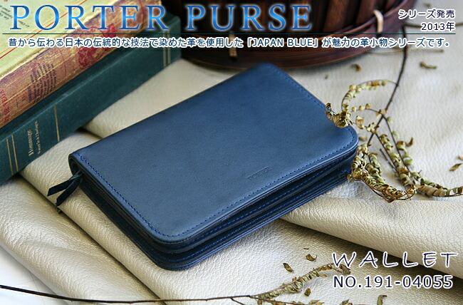 ポーター parse パース 財布
