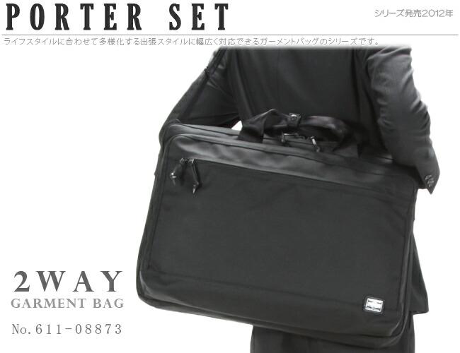吉カバン ガーメントバッグ ポーター セット PORTER SET 611-08873 ビジネスバッグ ガーメント ケース バック メンズ