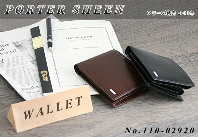 ポーター シーン 二つ折り財布