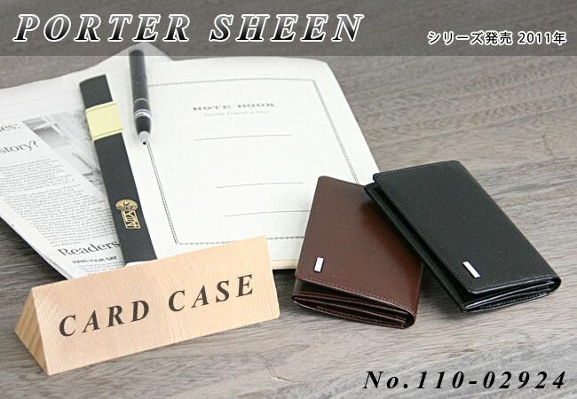 ポーター シーン カードケース