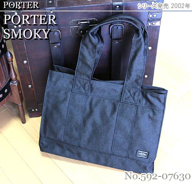ポーター スモーキー トートバッグ 592-07630
