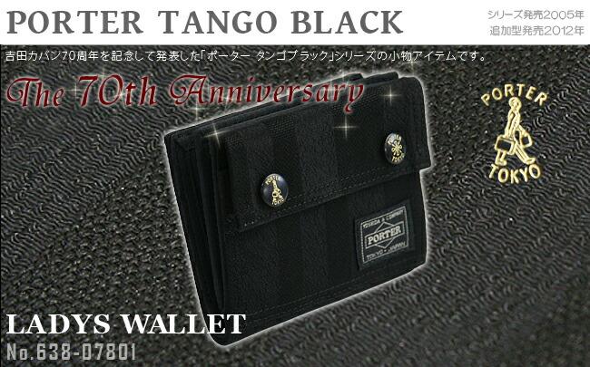 ポーター タンゴブラック 財布