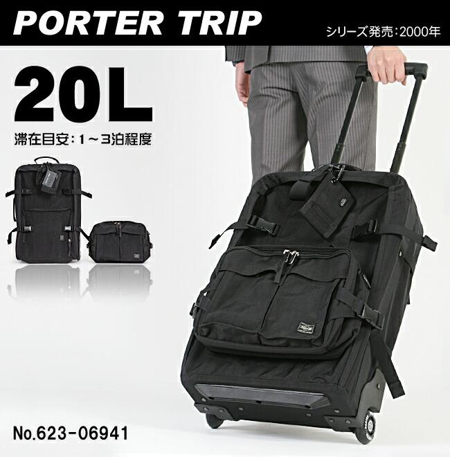 ポーター トリップ キャリーバッグ スーツケース