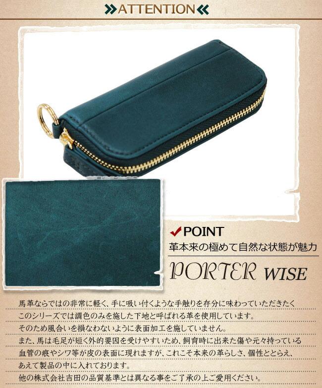ポーター ワイズ 341-01322