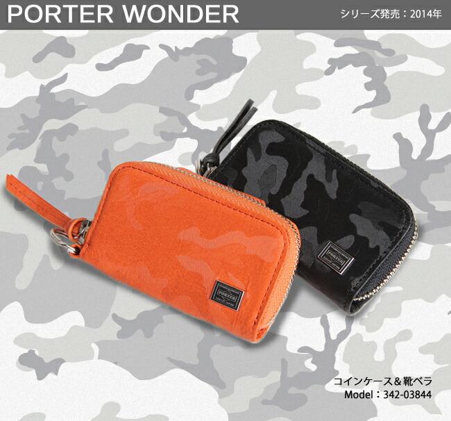 ポーター ワンダー PORTER WONDER