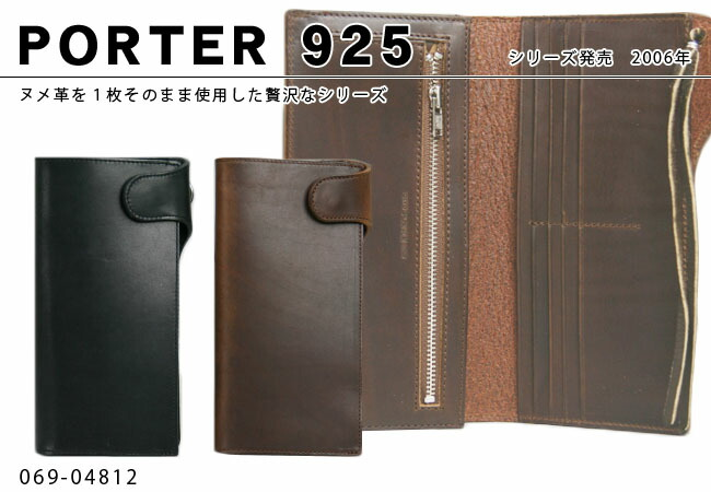 ポーター 925 長財布