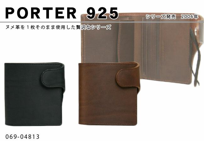 ポーター 925 二つ折り財布