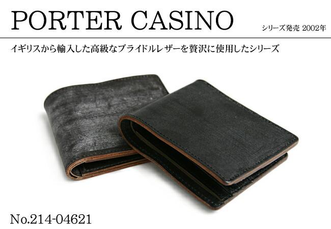 ポーター カジノ 財布