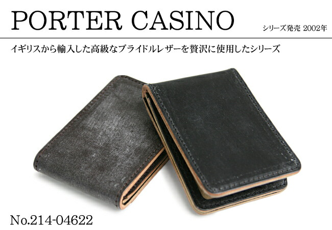 ポーター カジノ パスケース
