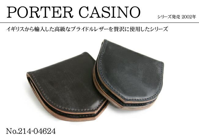 ポーター カジノ コインケース