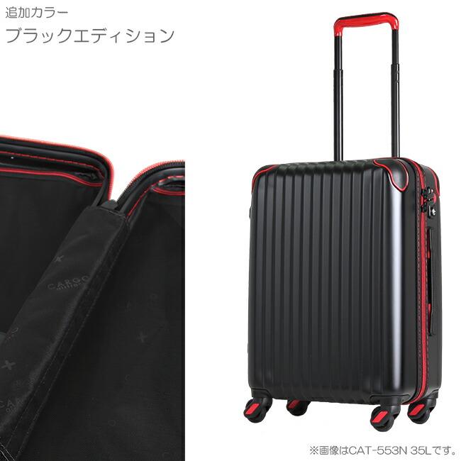 エアートランス スーツケース ブラックエディション