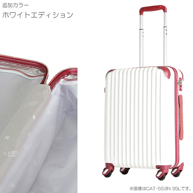 エアートランス スーツケース ホワイトエディション