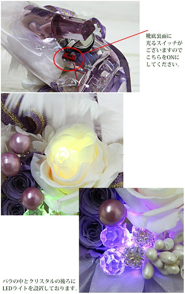 プリザーブドフラワー シンデレラ ガラスの靴 光る プリザーブドフラワー 羽根 LED プレゼント ギフト