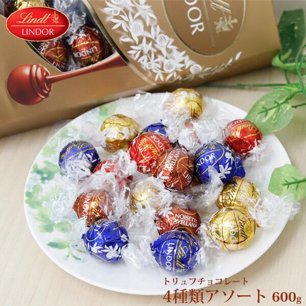 リンツ リンドール トリュフチョコレート5種類アソート