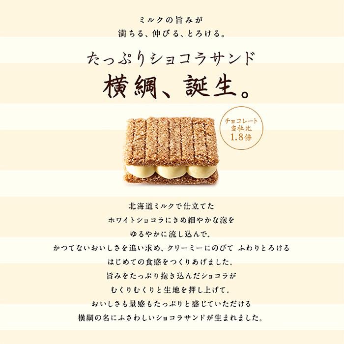 銀のぶどう シュガーバターの木 【阪急うめだ本店限定】 たっぷりショコラサンド 横綱