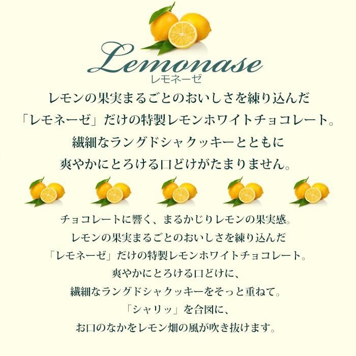 銀のぶどう Lemonase レモネーゼ