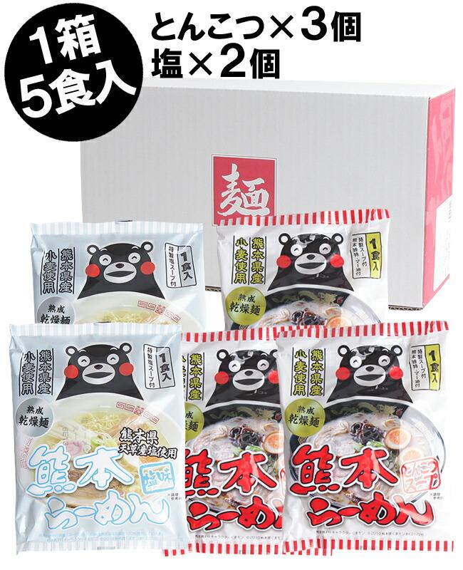 熊本県産小麦使用熟成乾燥熊本ラーメン5食(とんこつ&塩)くまモンロゴ入り/とんこつラーメン塩ラーメン豚骨ラーメンしおラーメン袋麺インスタントラーメン