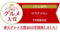 楽天グルメ大賞2015マスクメロン部門受賞